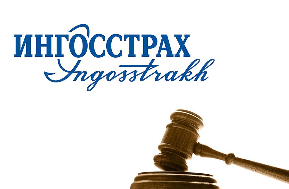 «Ингосстрах» расплатится за сомнения «Росгосстраха»: реалии ПВУ